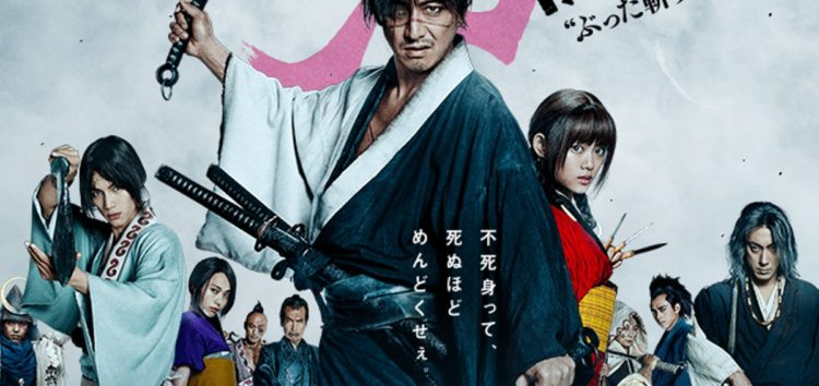 Blade of the Immortal (2017)